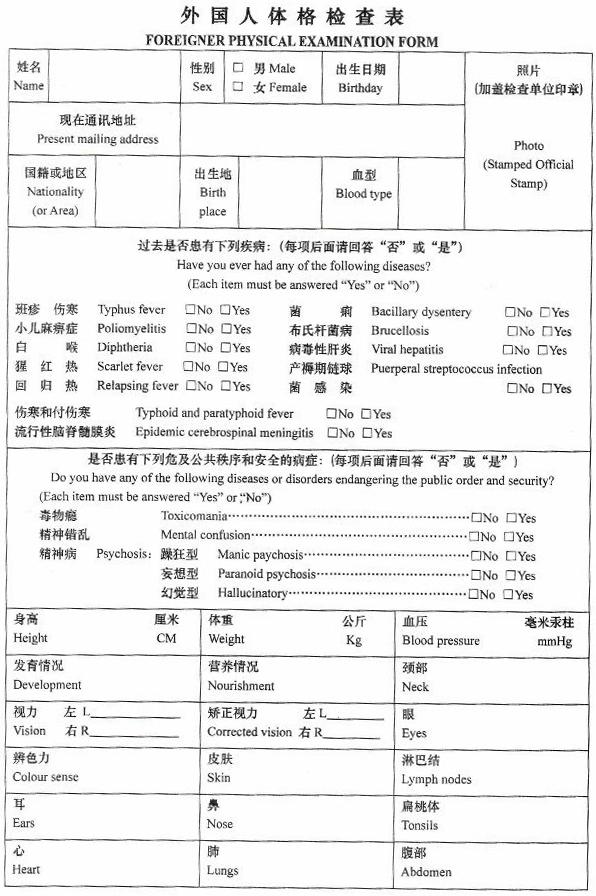 Медсправка-для-Посольства-Китая