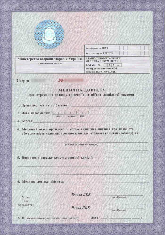 med_dovidka_zbroya[1]