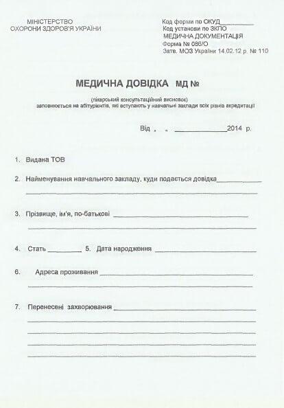 medspravka-086u-dlya-studentov-1-st-600x600